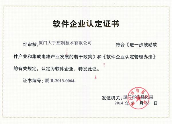集成电路版图设计技术 证书