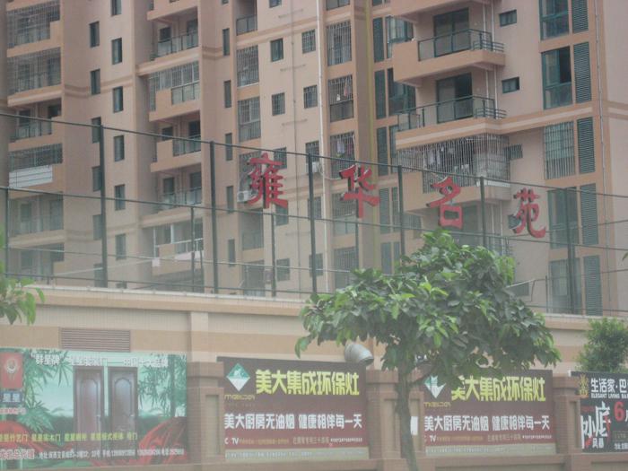 福建龙岩雍华名苑小区停车场系统